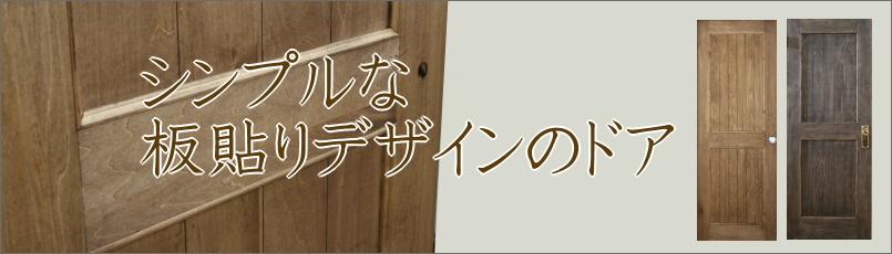 板戸、板張りドア